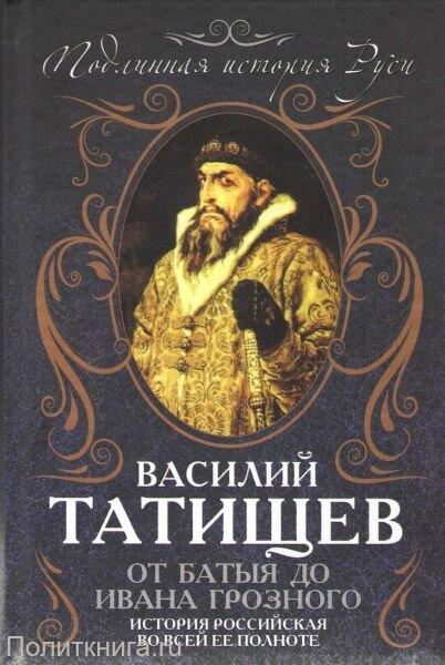 Татищев В.Н. От Батыя до Ивана Грозного. История Российская во всей ее полноте