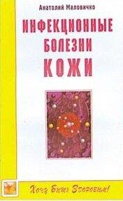 Маловичко А. Инфекционные болезни кожи
