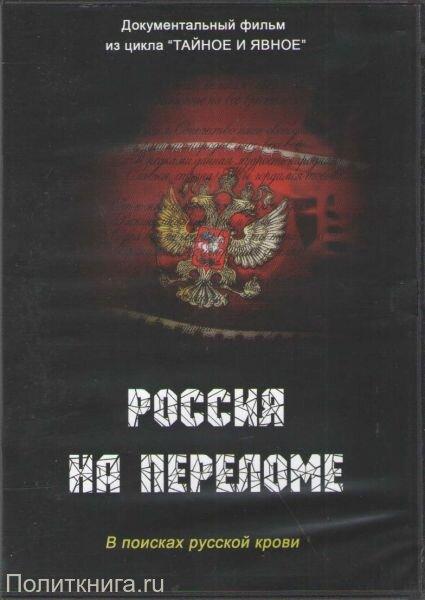 DVD. Россия на переломе