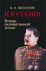 Бессонов Б.Н. Сталин: вождь оклеветанной эпохи