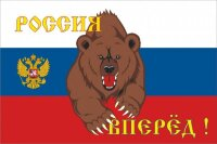 Кружка. Флаг и герб России. Россия вперёд