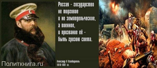 Кружка. Цитаты великих. Александр II. №2