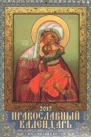 Православный календарь 2017 с праздниками и постами