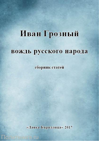 Иван Грозный вождь русского народа. Сборник статей
