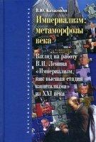 Катасонов В. Ю. Империализм: метаморфозы века