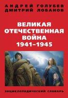Голубев А.А. , Лобанов Д.В. Великая Отечественная война 1941-1945 гг. Энциклопедический словарь. 4-издание