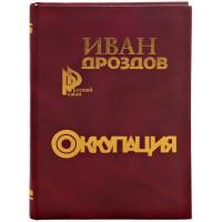 Дроздов И. В. Оккупация