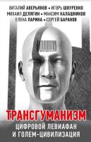 Шнуренко И., Аверьянов В. Трансгуманизм, цифровой левиафан и голем-цивилизация