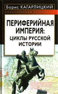 Кагарлицкий Б.Ю. Перифирийная империя: Циклы русской истории