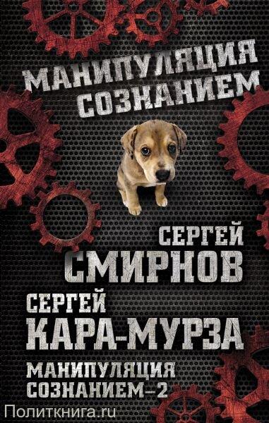Кара-Мурза С., Смирнов С.В. Манипуляция сознанием-2
