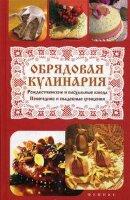 Плотникова Т.В. Обрядовая кулинария. Рождественские и пасхальные блюда, новогодние и свадебные угощения
