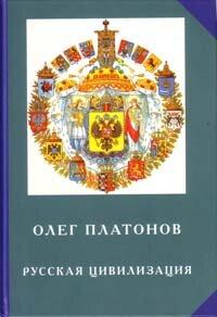 Платонов О.А. Русская цивилизация. История и идеология русского народа