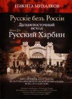 DVD. Русские без России. Дальневосточный исход. Русский Харбин
