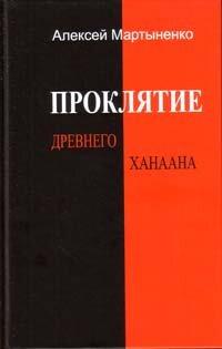 Мартыненко А.А. Проклятие Древнего Ханаана