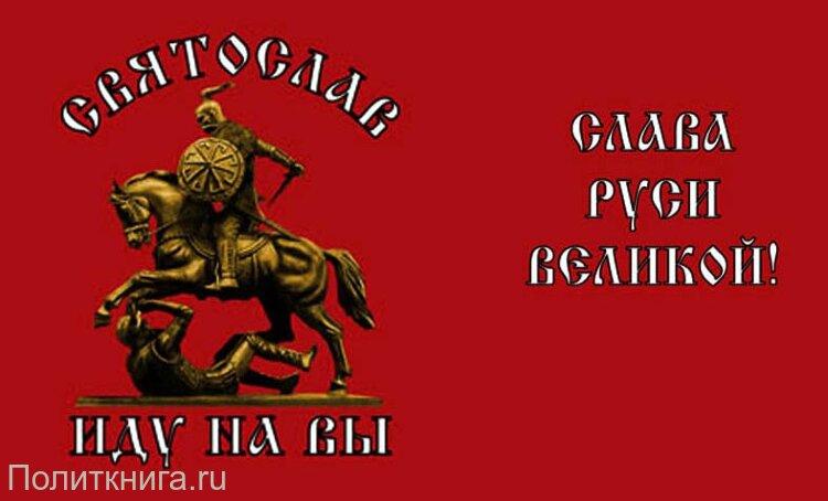 Князь Святослав. Футболка