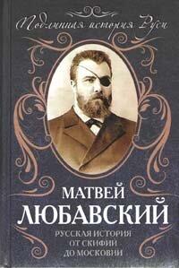 Любавский М.К. Русская история от Скифии до Московии