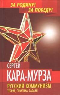 Кара-Мурза С.Г. Русский коммунизм. Теория, практика, задачи