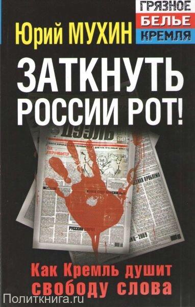Мухин Ю.И. Заткнуть России рот! Как Кремль душит свободу слова