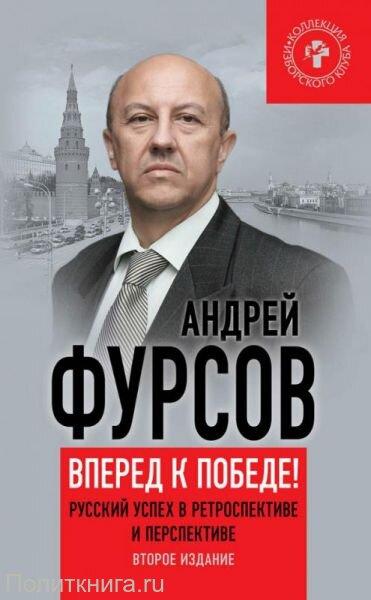 Фурсов А. Вперед, к победе! Русский успех в ретроспективе и перспективе