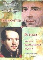 Башкиров А.Н. Лермонтов и Рубцов - поэты православного народа