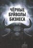 Соколов Д. Черные буйволы бизнеса. Как на самом деле работают западные корпорации