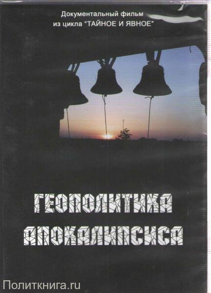 DVD. Геополитика Апокалипсиса