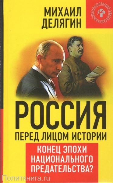 Делягин М.Г. Россия перед лицом истории: Конец эпохи национального предательства?