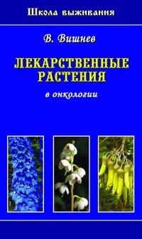 Вишнев В. Лекарственные растения при онкологии