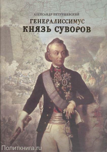 Петрушевский А.Ф. Генералиссимус Князь Суворов