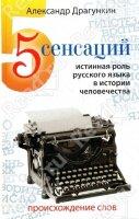 Драгункин А.Н. 5 сенсаций: Памфлетовидное эссе на тему языка