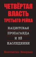 Кеворкян К.Э. Четвёртая власть Третьего Рейха. Нацистская пропаганда и её наследники. Предисловие Искандера Хисамова