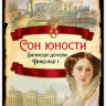 Романова О.Н. Сон юности. Записки дочери Николая I