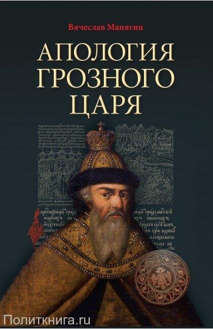 Манягин В.Г. Апология Грозного Царя