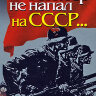 Кремлев С. Если бы Гитлер не напал на СССР...