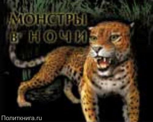 Реган Л. Монстры в ночи