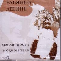 CD. Воробьевский Ю.Ю. Ульянов-Ленин. Две личности в одном теле