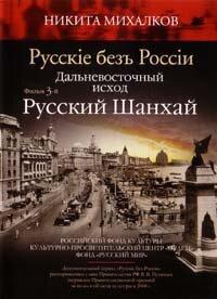 DVD. Русские без России. Дальневосточный исход. Русский Шанхай