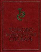 Толково-энциклопедический словарь (ТЭС)