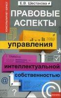 Шестакова Е.В. Правовые аспекты управления интеллектуальной собственностью