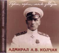 """CD. Мужской хор """"Валаам"""". Гори, гори, моя звезда. Адмирал А.В. Колчак"""