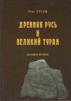 Гусев О.М. Древняя Русь и Великий Туран