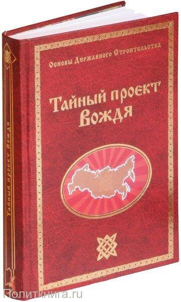 Сидоров Г.А. Тайный проект вождя
