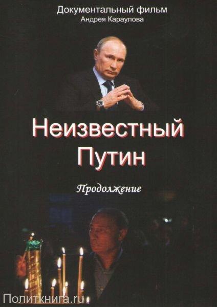 DVD. Неизвестный Путин. Продолжение