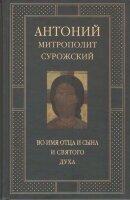 Антоний Митрополит Сурожский. Во имя Отца и Сына и Святого Духа. Проповеди
