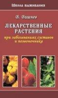 Вишнев В. Лекарственные растения при заболеваниях суставов и позвоночника