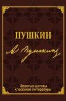 Золотые цитаты классиков литературы: Пушкин