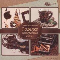 Ярунина В. Поделки из кофейных зерен