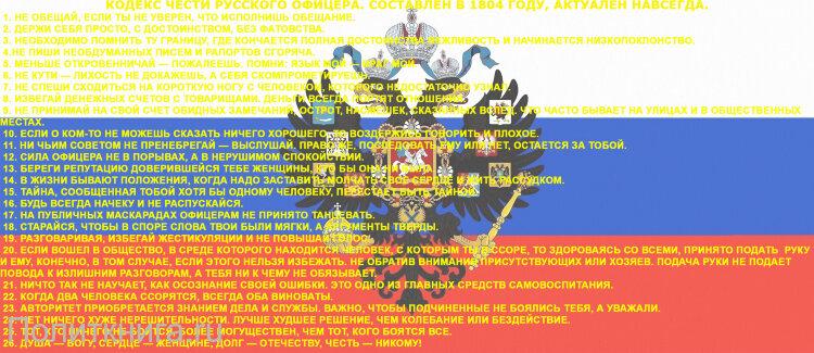 Кружка. Кодекс чести Русского офицера. №1