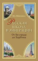 Шевченко В.А. Русская школа в эмиграции. От Белграда до Харбина