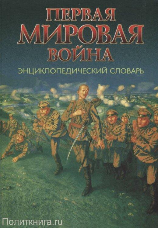 Первая мировая война. Энциклопедический словарь